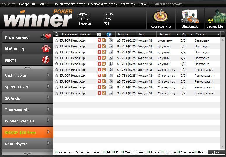 Winner poker бездепозитный бонус
