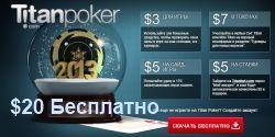 Titan Casino Код бонуса - €5 На Счёт При