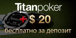 bonus-za-perviy-depozit-na-titan-poker