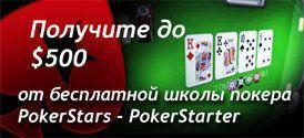покер школы с бездепозитным бонусом