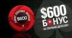бонус код pokerstars не первый