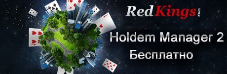 Holdem Manager 2 бесплатно от RedKings Poker