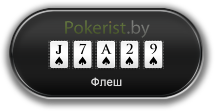 Комбинации в покере: флеш (Flush)