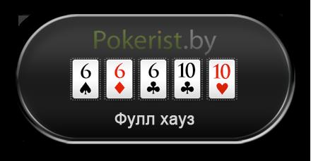Комбинации в покере: фулл хауз (Full house)