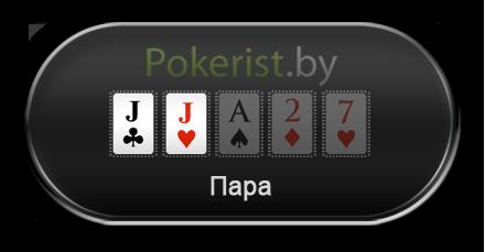 Комбинации в покере: пара (Pair)