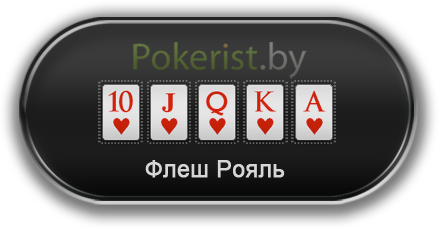 Комбинации в покере: флеш рояль или роял флеш (Royal flush)