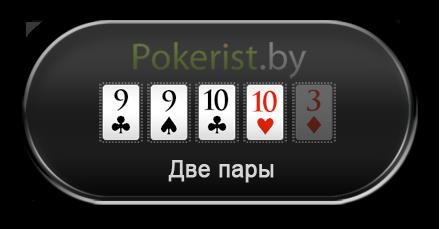Комбинации в покере: две пары (допер) (Two pairs)