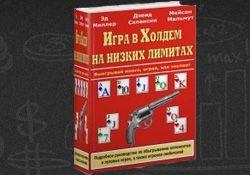 книги об игре в онлайн покер
