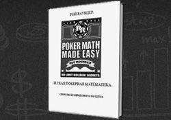 покерная математика рой раундер
