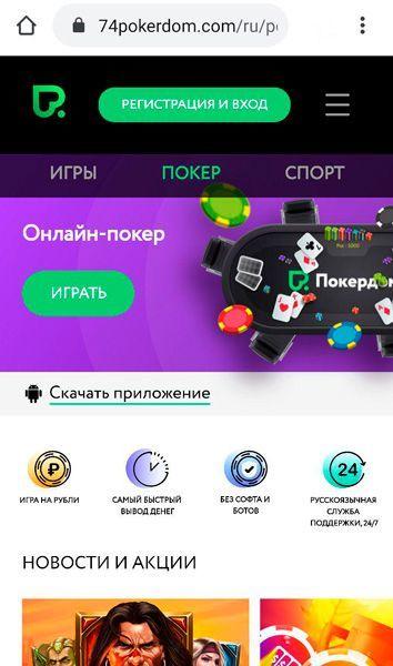 покер не онлайн ios