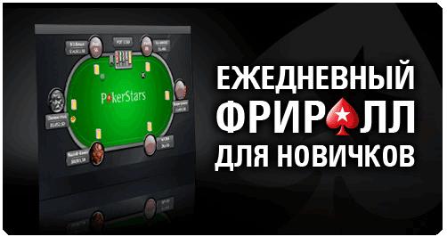 Покер Онлайн Фриролл