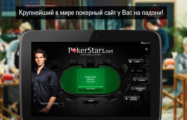 Poker star скачать