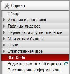 pokerstars куда вводить бонус код