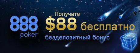 регистрация в покер 888 бонус 88