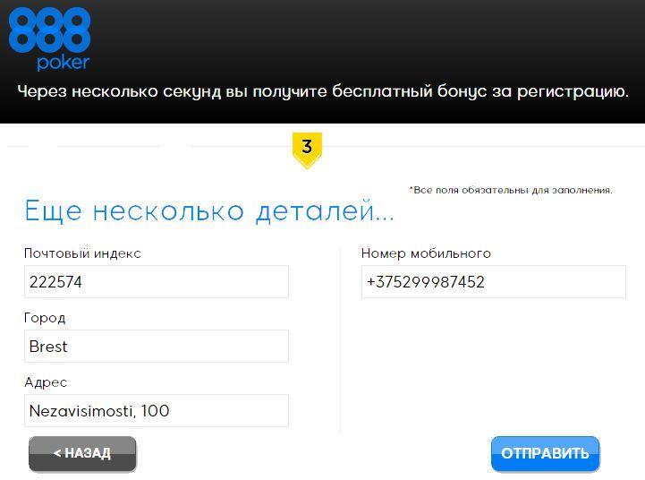 888 покер официальный сайт бонус за регистрацию