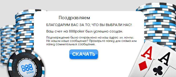 888-registratsiya