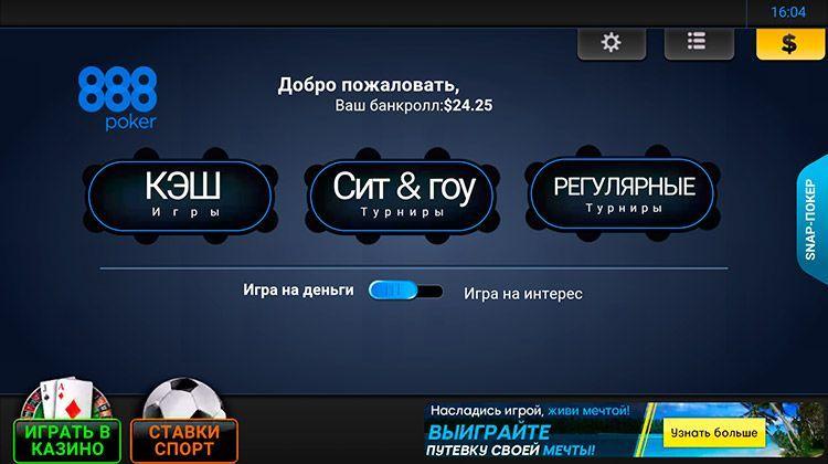 Скачать 888 покер на андроид на русском языке.