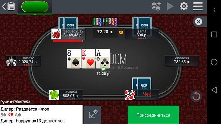 pokerdom apk скачать