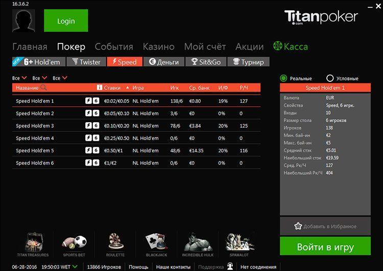 Скачать клиент титан покер (titan poker) бесплатно на русском.