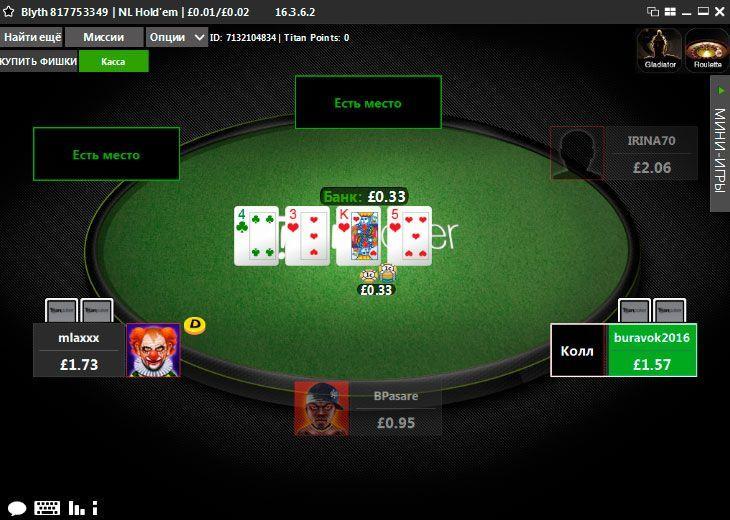 Титан покер скачать бесплатно.