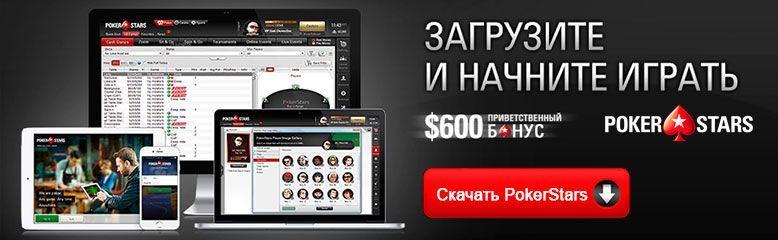 скачать pokerstars игра на деньги