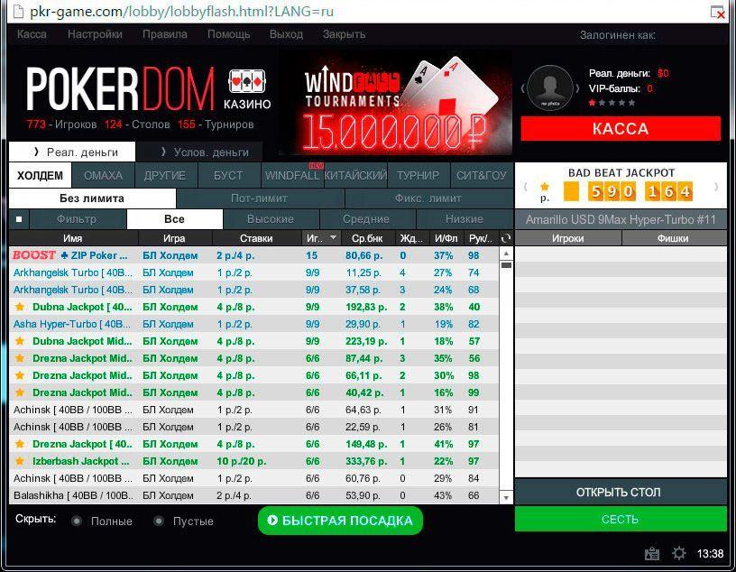 официальный сайт pokerdom играть онлайн через браузер