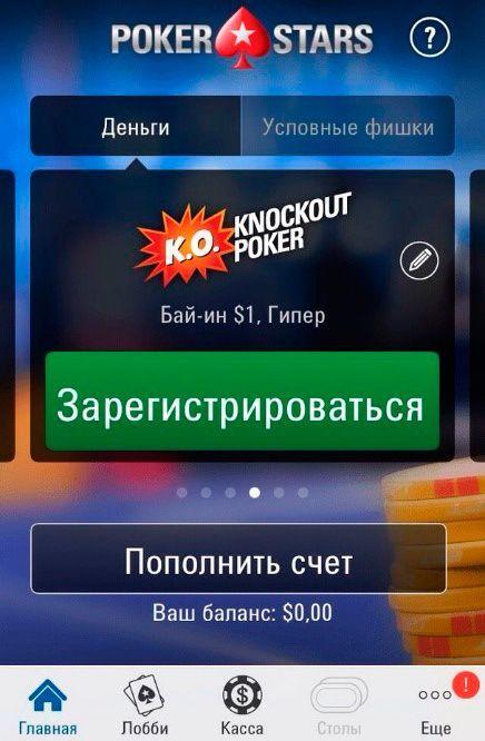 Скачать приложение покер старс на деньги
