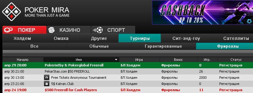 Pokeristby & Pokerglobal Freeroll в лобби PokerMIRA