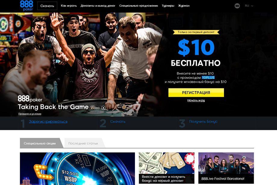 888 покер официальный сайт казино