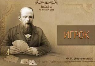 Азартные игры в русской литературе игровые автоматы 3 d играть бесплатно