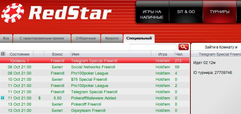 Telegram Special Freeroll в лобби Red Star Poker