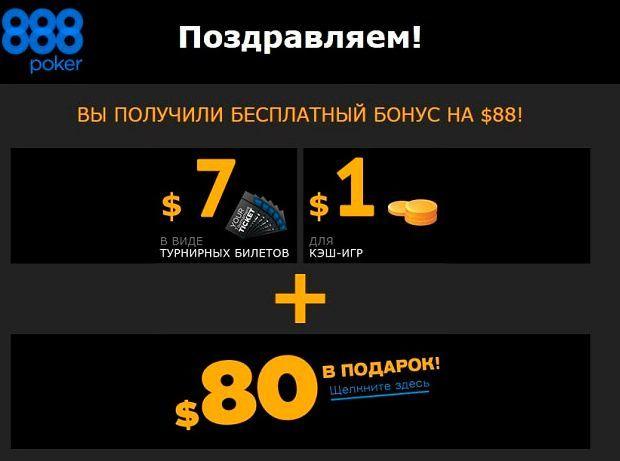 бонусом бесплатным онлайн с покер