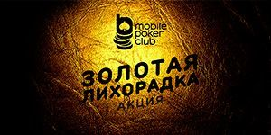 Золотая Лихорадка в Mobile Poker Club