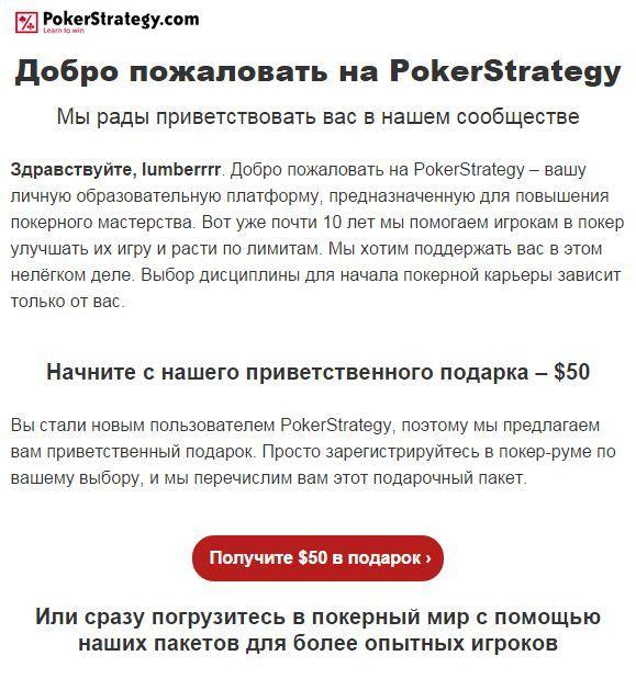 бонус коды от pokerstrategy