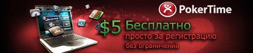 https://pokeristby.ru/img/content/no-deposit-bonuses/PokerTime/img/5free.jpg