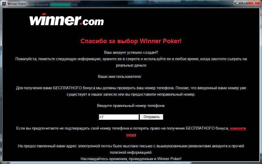 бонус код для winner poker