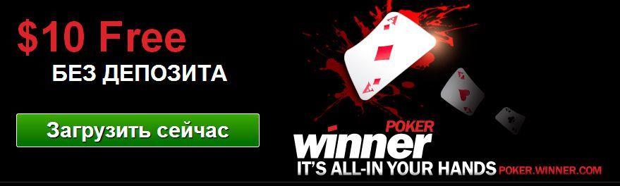 IMAGE(http://www.pokerist.by/img/content/no-deposit-bonuses/WinnerPoker/10Free/Instruction/winnerpoker-1.jpg)