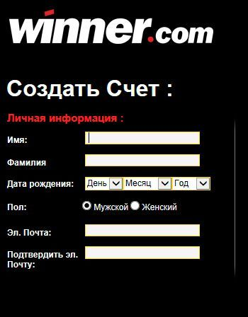 IMAGE(http://www.pokerist.by/img/content/no-deposit-bonuses/WinnerPoker/10Free/Instruction/winnerpoker-3-1.jpg)