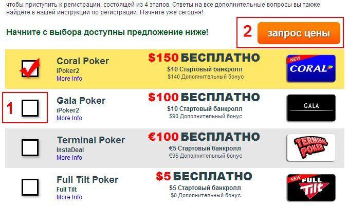 по покер советы игре онлайн
