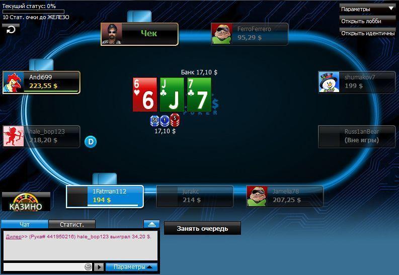 покер вулкан онлайн играть бесплатно