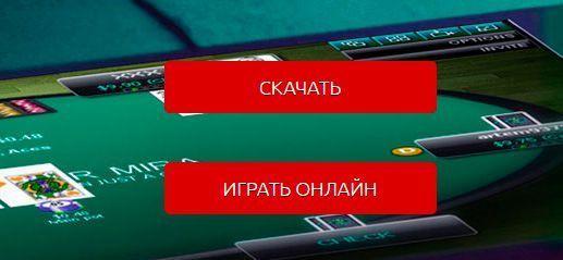 Покер мира онлайн скачать бесплатно азартные покер онлайн