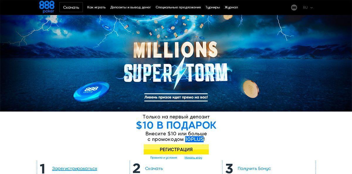 играть официальный сайт 8888 покер онлайн