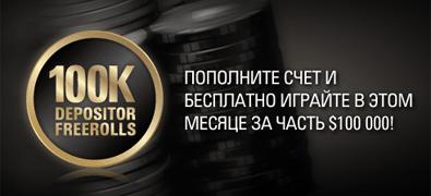 Пароли на фрироллы pokerstars, найти пароли на приватные фрироллы . PokerStars, вы хотите узнать, как получить
