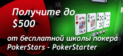 Бесплатная школа покера PokerStarter от PokerStars