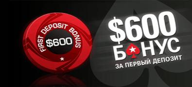 Бонус на ранний депонент 000% давно $600 ото PokerStars