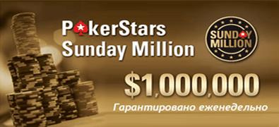 Еженедельный первенство  со гарантированным призовым фондом во $1.000.000 ото PokerStars