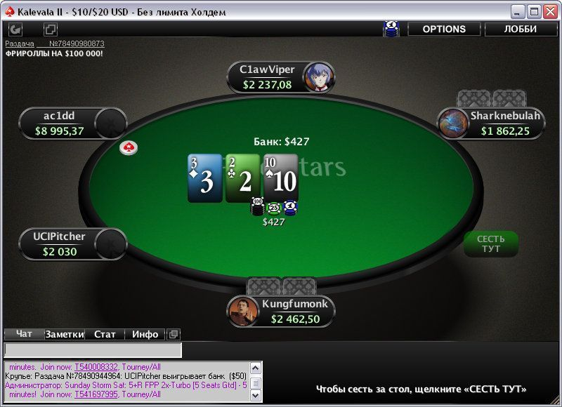 PokerStars - галерея