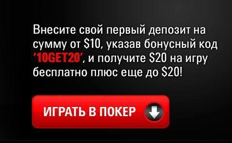 Регистрация На Покер Старс Официальный