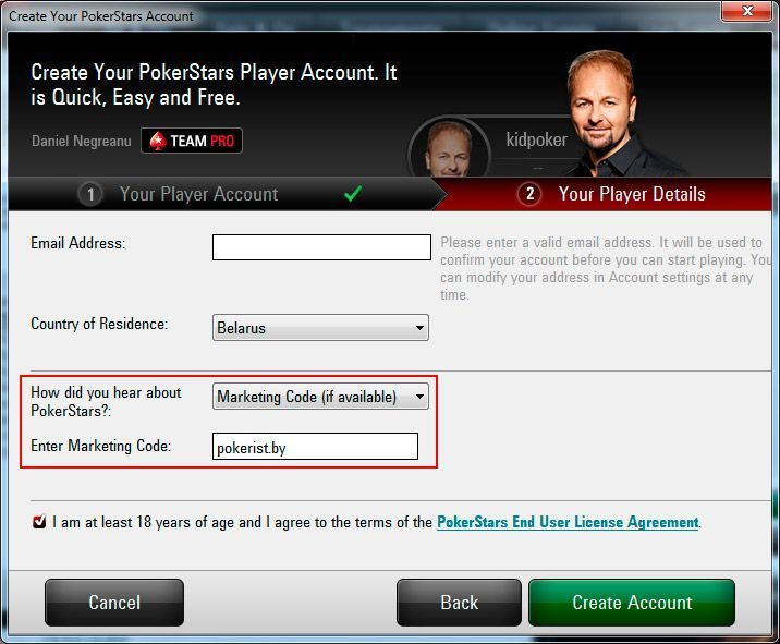покер старс регистрация с бонусом