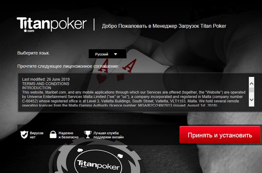 регистрация покер титан